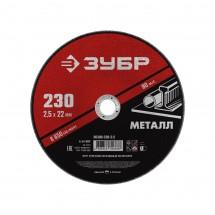 Круг отрезной абразивный по металлу ЗУБР Мастер 230 x 2,5 мм (A5510)