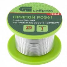 Припой с канифолью Сибртех D 1 мм, 25 г, POS61 (913362)
