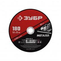 Круг отрезной абразивный по металлу ЗУБР Мастер 180 x 1,6 мм (A5506)