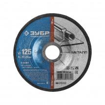 Круг шлифовальный по металлу ЗУБР 125х6х22,23мм (82004)