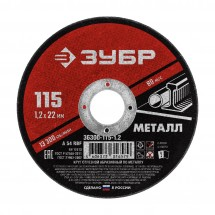 Круг отрезной абразивный по металлу ЗУБР Мастер 115 x 1,2 мм (A5500)