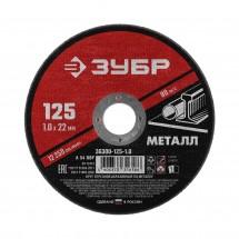 Круг отрезной абразивный по металлу ЗУБР Мастер 125 x 1,0 мм (A5501)