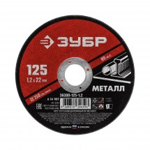Круг отрезной абразивный по металлу ЗУБР Мастер 125 x 1,2 мм (A5502)